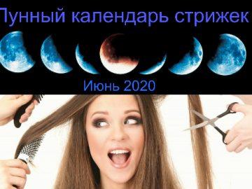 Благоприятные дни для стрижек в июне 2020