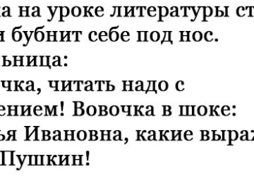 Анекдоты: -Вовочка, это же Пушкин.